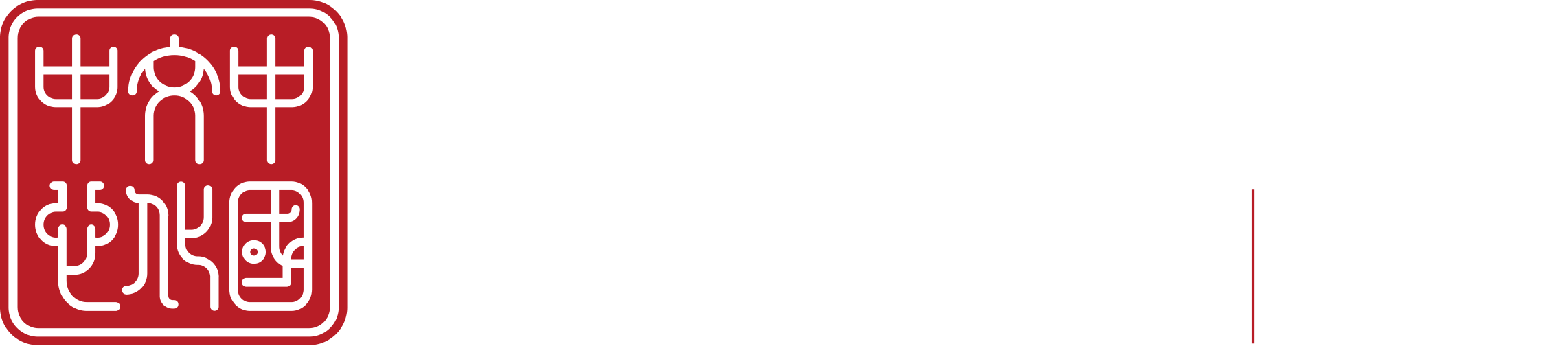 Centro Cultural de China en Madrid