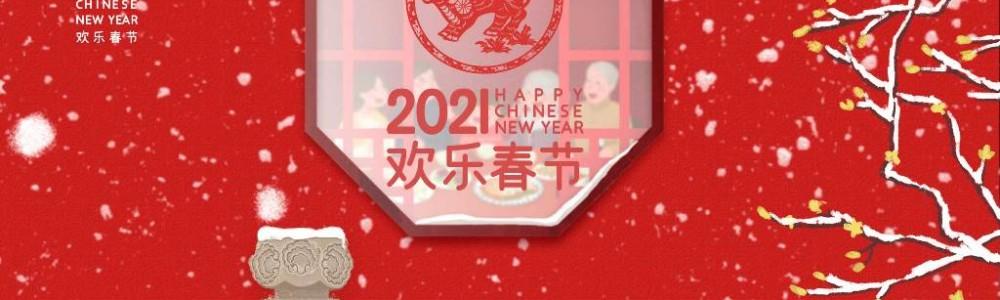 Cartel Año Nuevo Chino 2021